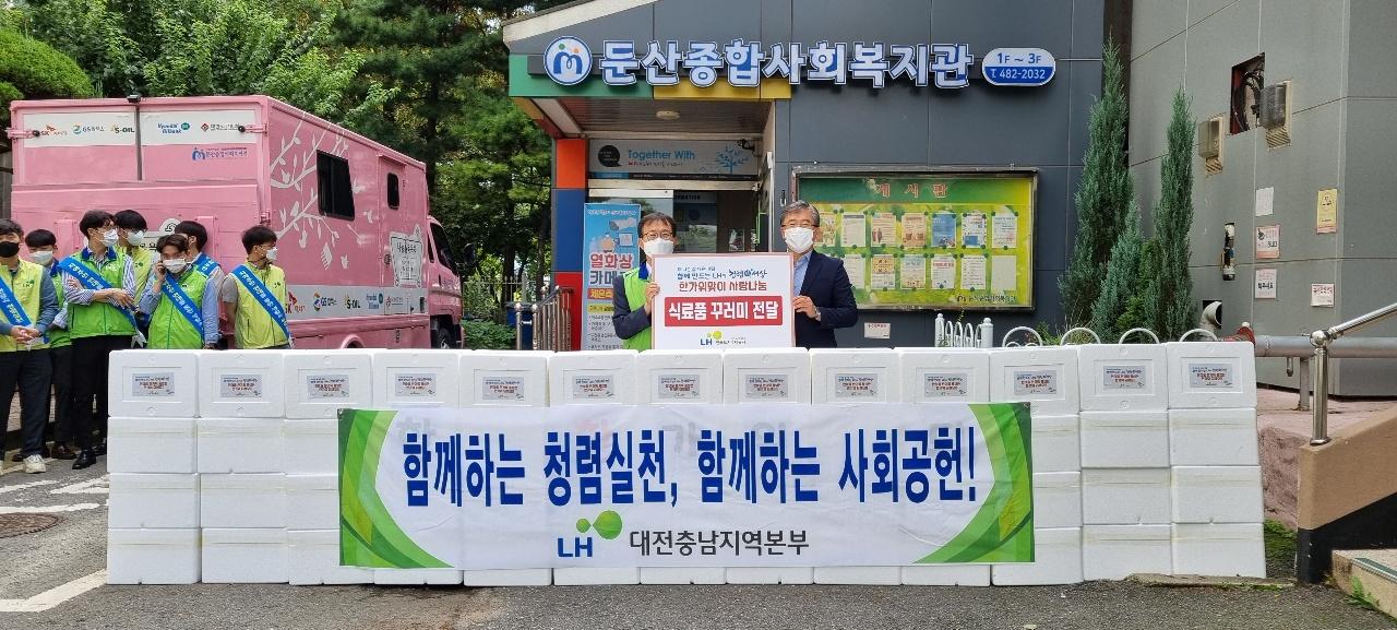 2021 LH대전충남지역본부 사회공헌 (27).jpg