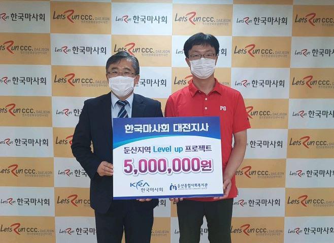 한국마사회 대전지사 기부금 전달식(최종).jpg