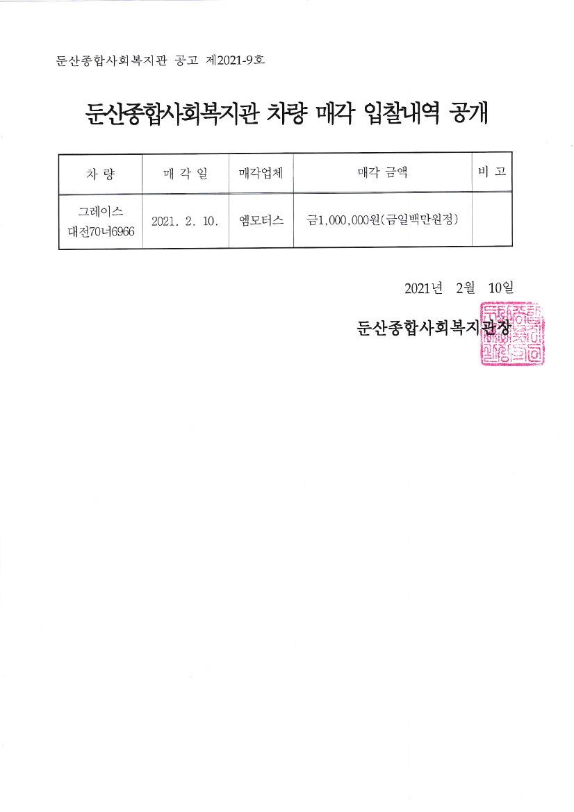 그레이스매각입찰내역공개.jpg