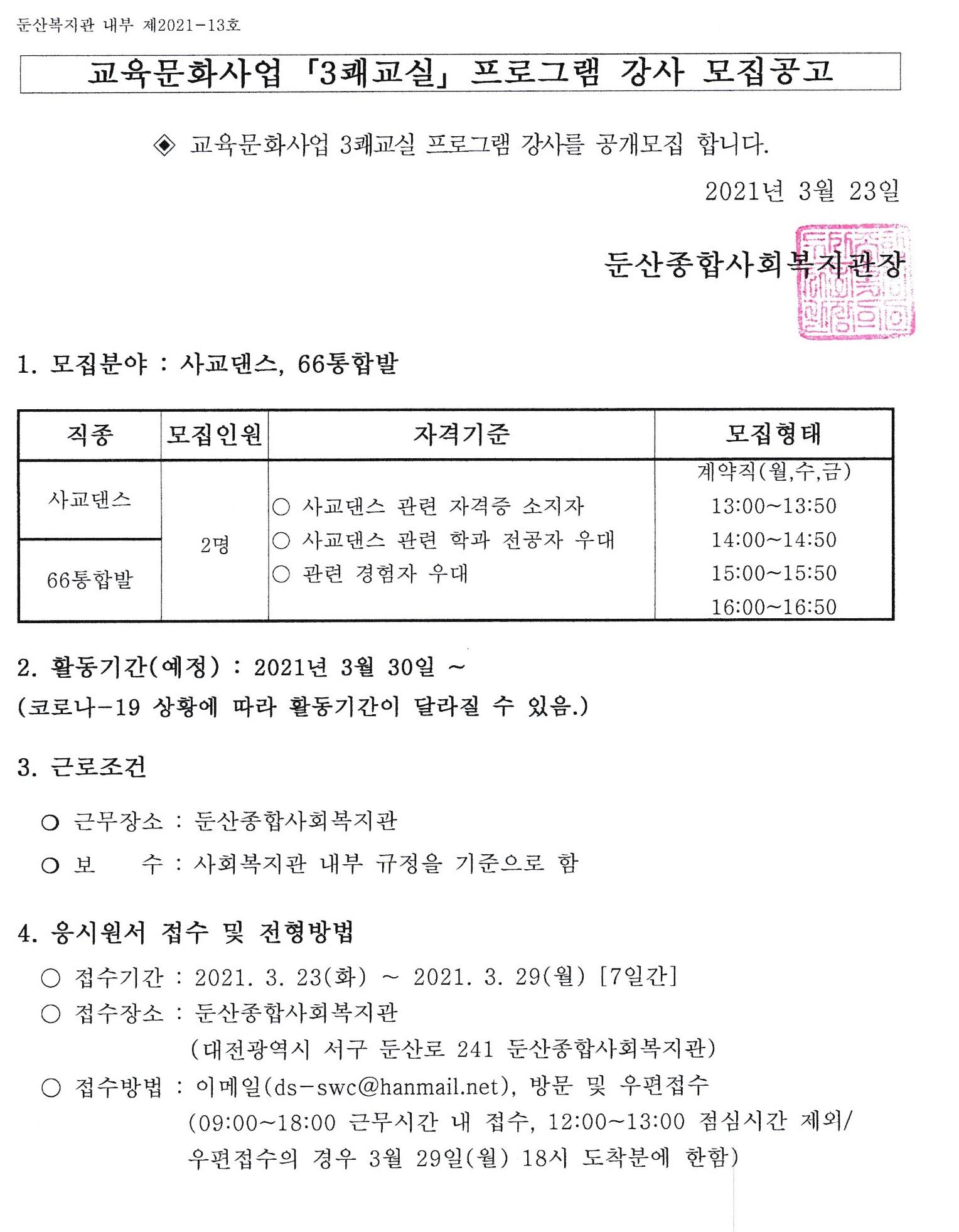 2021년 교육문화사업 3쾌교실 강사 모집 공고.pdf_page_1.jpg