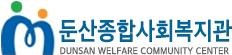 둔산종합사회복지관