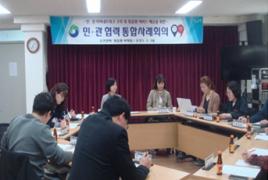 민.관협력 통합사례회의 by wizone