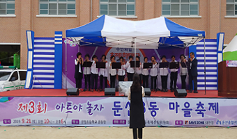 지역사회네트워크(둔산3동 마을축제) by wizone
