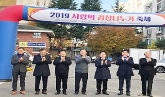 사랑의 김장나누기 축제 by wizone